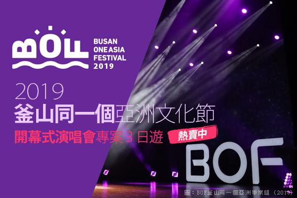 【BOF 2019】釜山同一個亞洲文化節.開幕式演唱會專案 3 日遊(早去晚回/贈四大好禮)