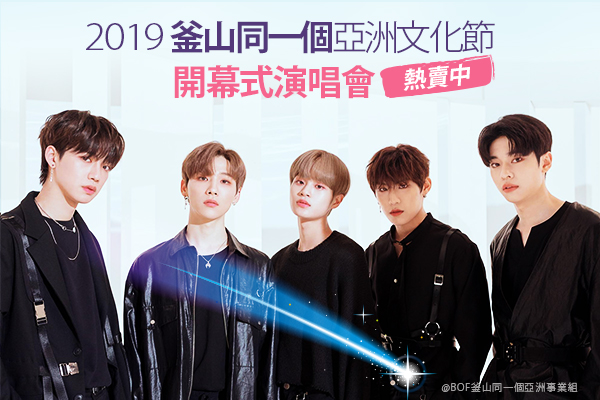 BOF 2019、釜山同一個亞洲文化節、開幕式演唱會
