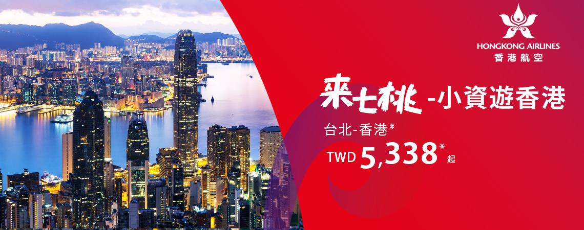 香港航空、來七桃、小資遊香港2688起