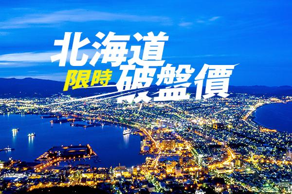 北海道、函館夜景、浪漫運河