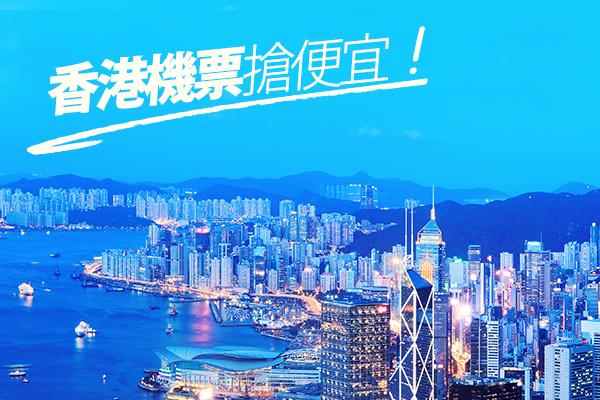 香港機票搶便宜