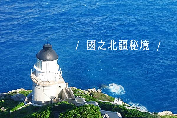 馬祖東引跳島3日遊