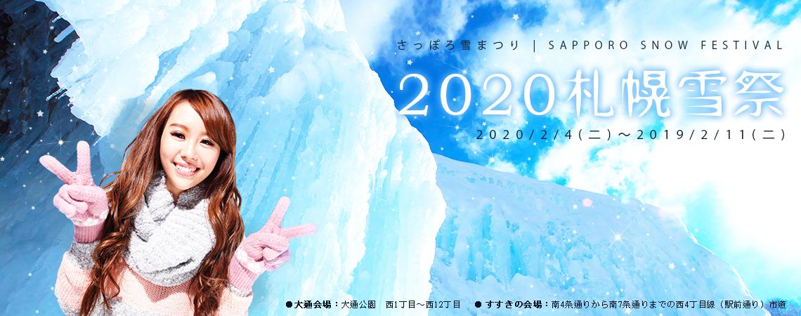 北海道雪祭