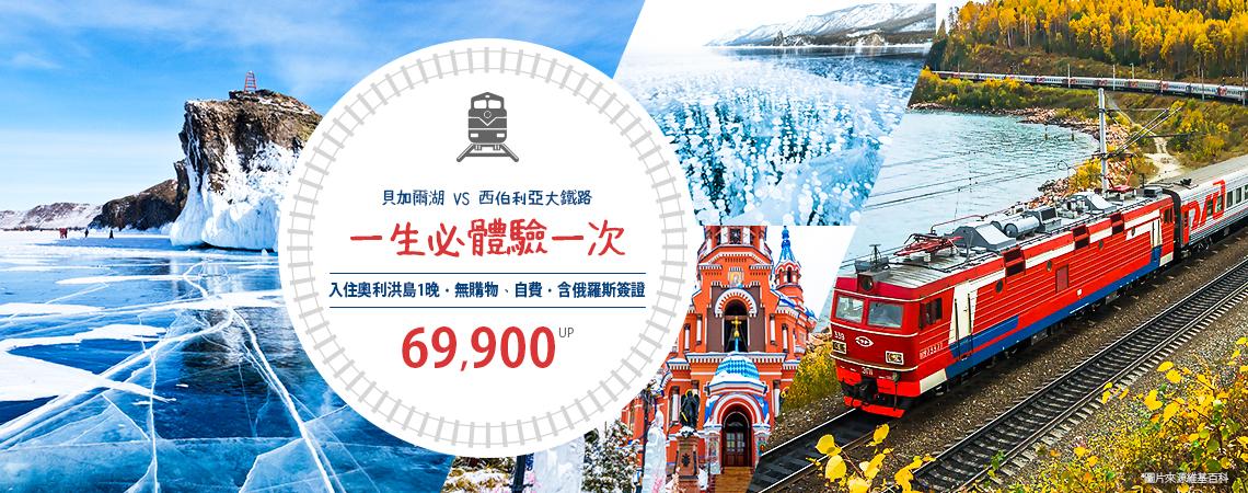 生至少要去看一次~藍眼睛貝加爾湖,一生至少要搭一次~西伯利亞大鐵路