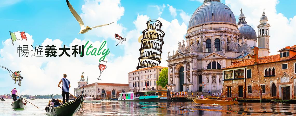 暢遊義大利六大名城5大世界遺產,只要39900元起