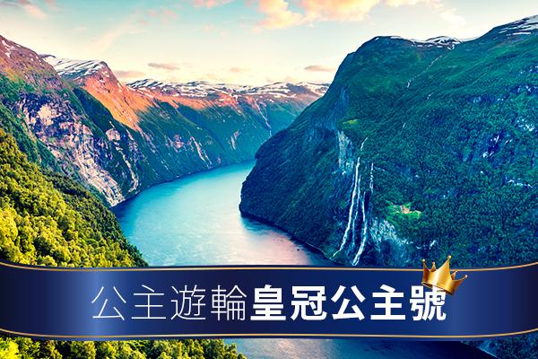 【皇冠公主號遊輪】北歐挪威峽灣遊輪之旅10天