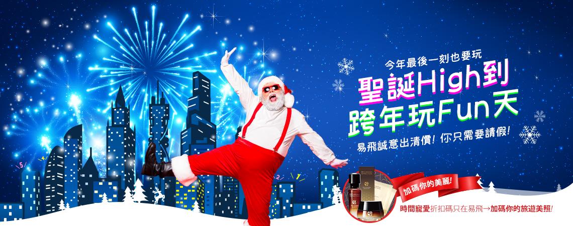 『聖誕』High到『跨年』玩Fun天 易飛誠意出清價‧ezfly易飛旅遊