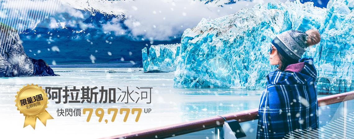 阿拉斯加冰河~快閃價79,777up