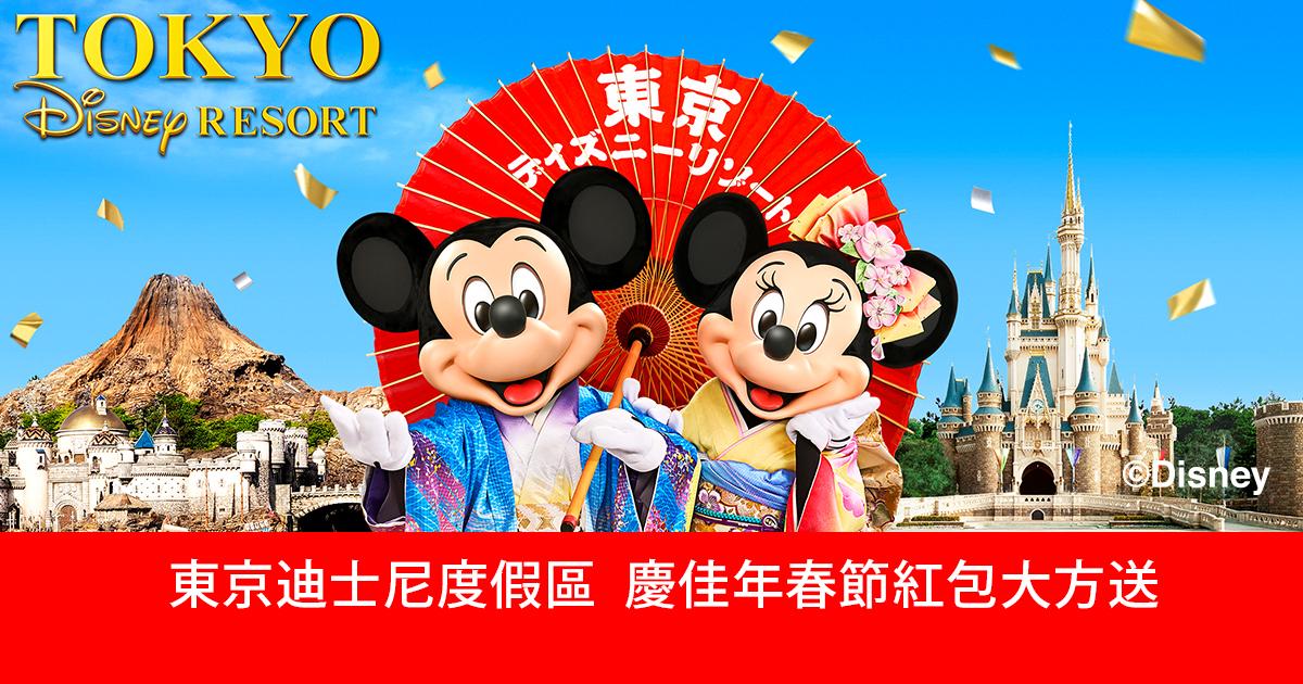 東京迪士尼送紅包