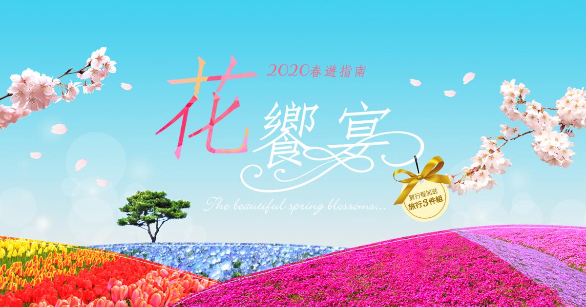 芝櫻紫藤 賞花盛宴