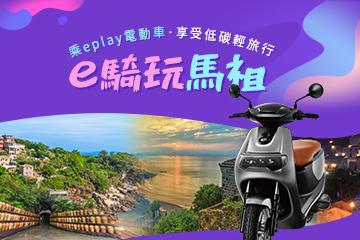 【立榮假期-低碳輕旅行】馬祖南竿精選自由行(南竿進出)