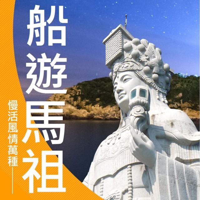 【船遊馬祖藍眼淚的季節】南北竿自由行4日