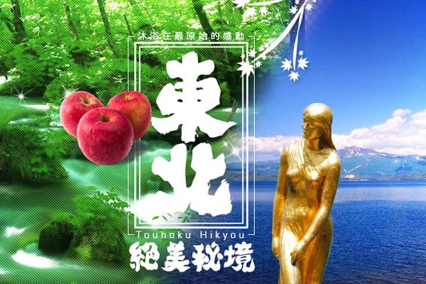 十和田湖 東北暢遊