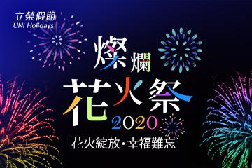 【立榮假期】澎湖一期一會璀璨花火祭