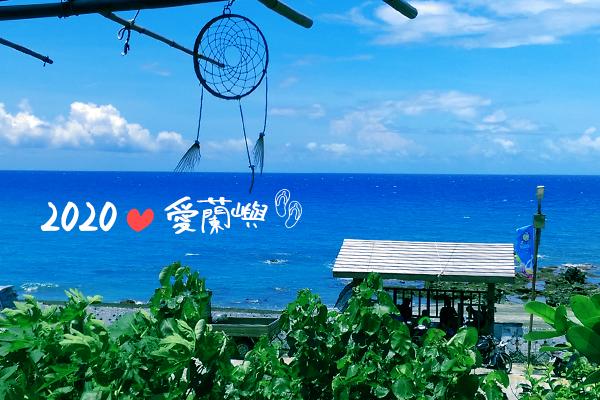 海洋奇緣蘭嶼3日