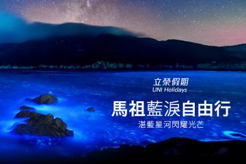 【立榮假期‧限量早鳥優惠】馬祖藍淚自由行(南竿進出)