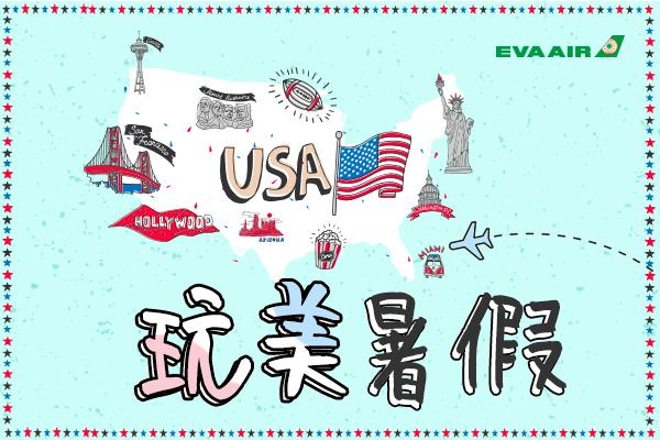 長榮航空 玩美暑假