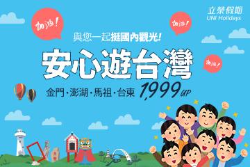 【立榮假期-安心遊國旅】台東精選飯店自由行