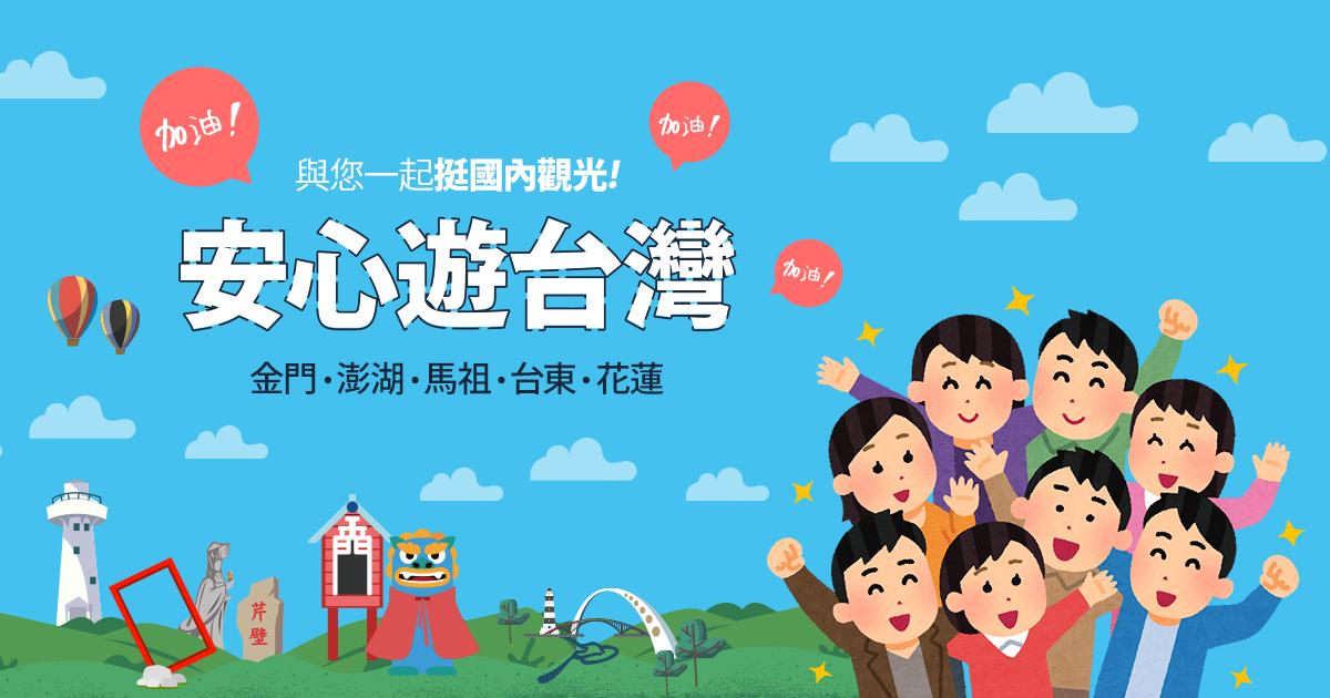 安心遊台灣