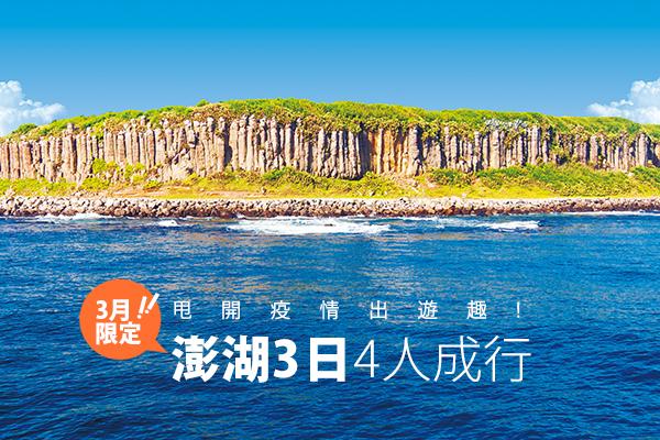 澎湖三日環島寬心遊