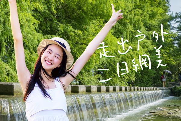鐵道漫遊花蓮2日