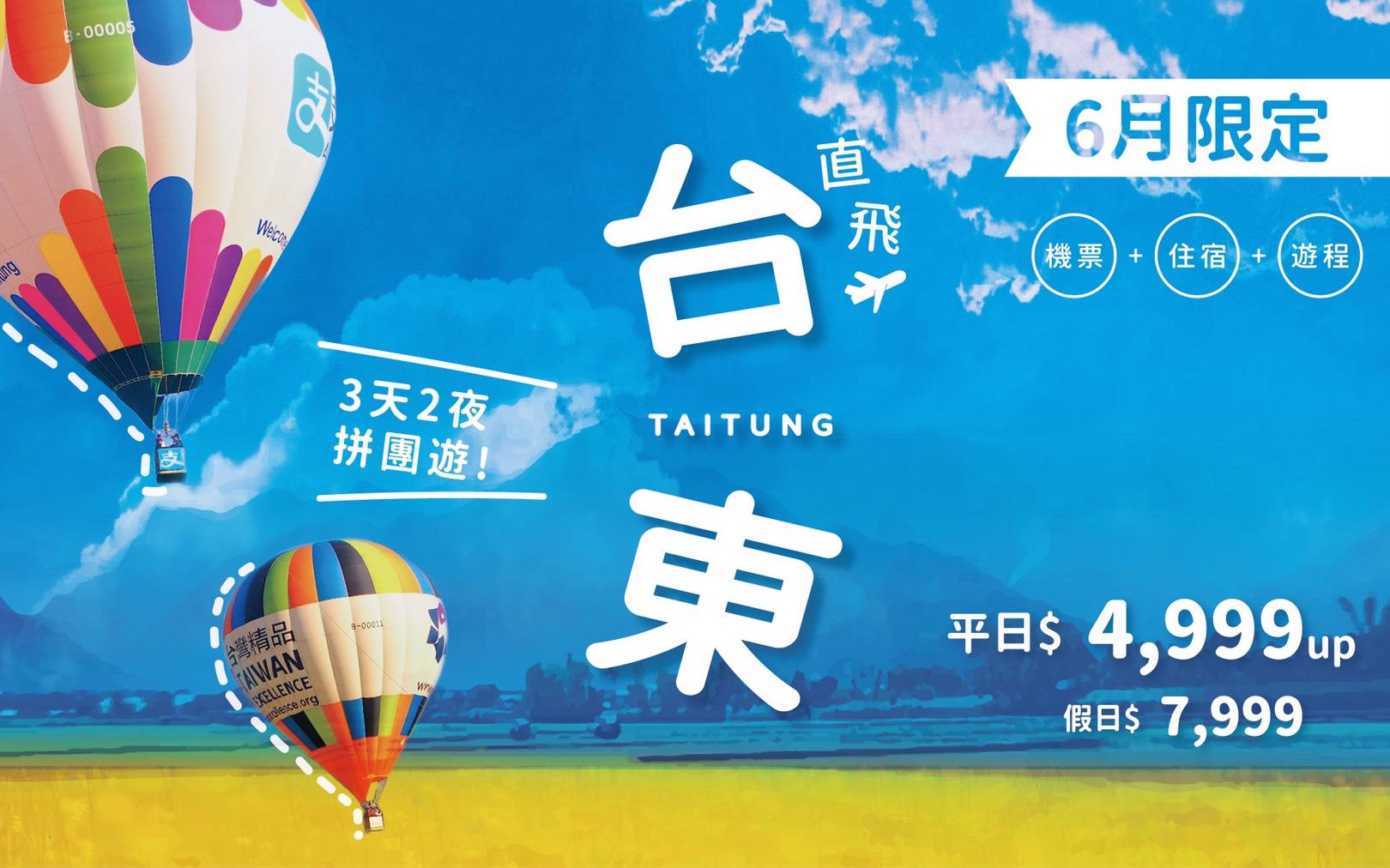 立榮假期台東