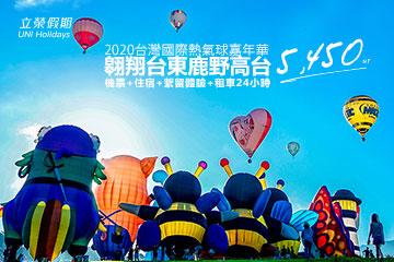 【立榮假期.台東好玩卡熱氣球通行卡】台東市區精選飯店自由行