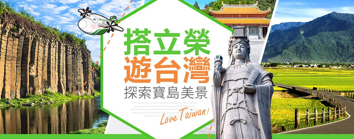 搭立榮遊台灣探索寶島美景