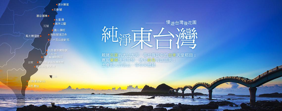 純淨東台灣、ezfly易飛網