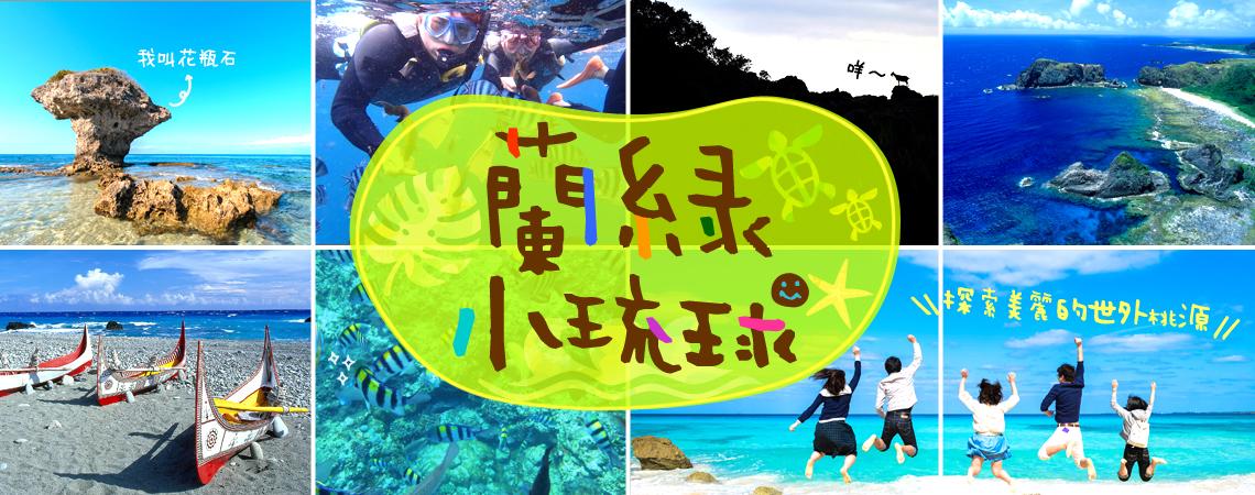 蘭嶼、綠島、花東、小琉球、ezfly易飛網