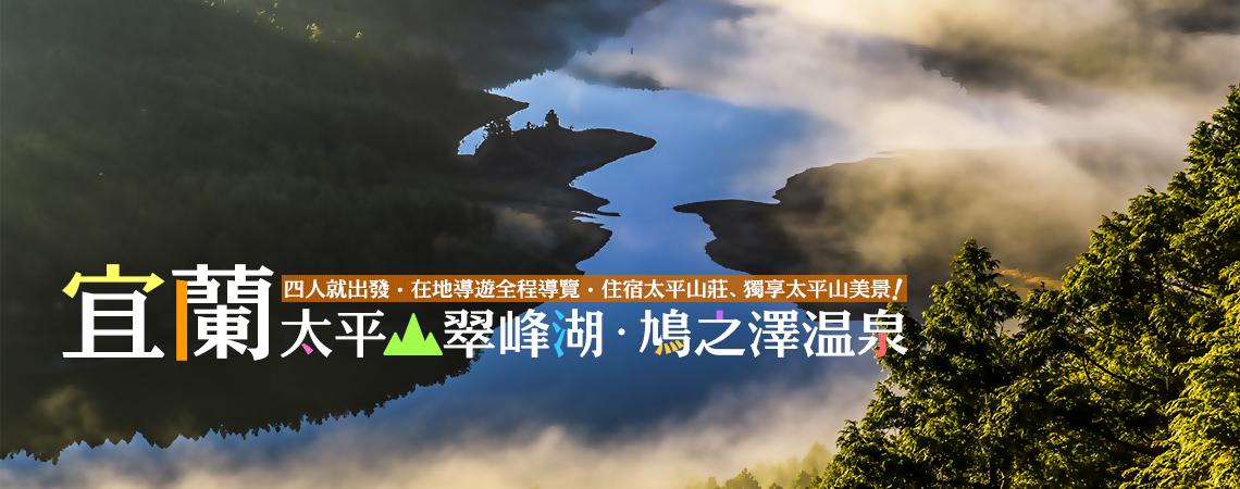宜蘭、太平山翠峰湖、ezfly易飛網