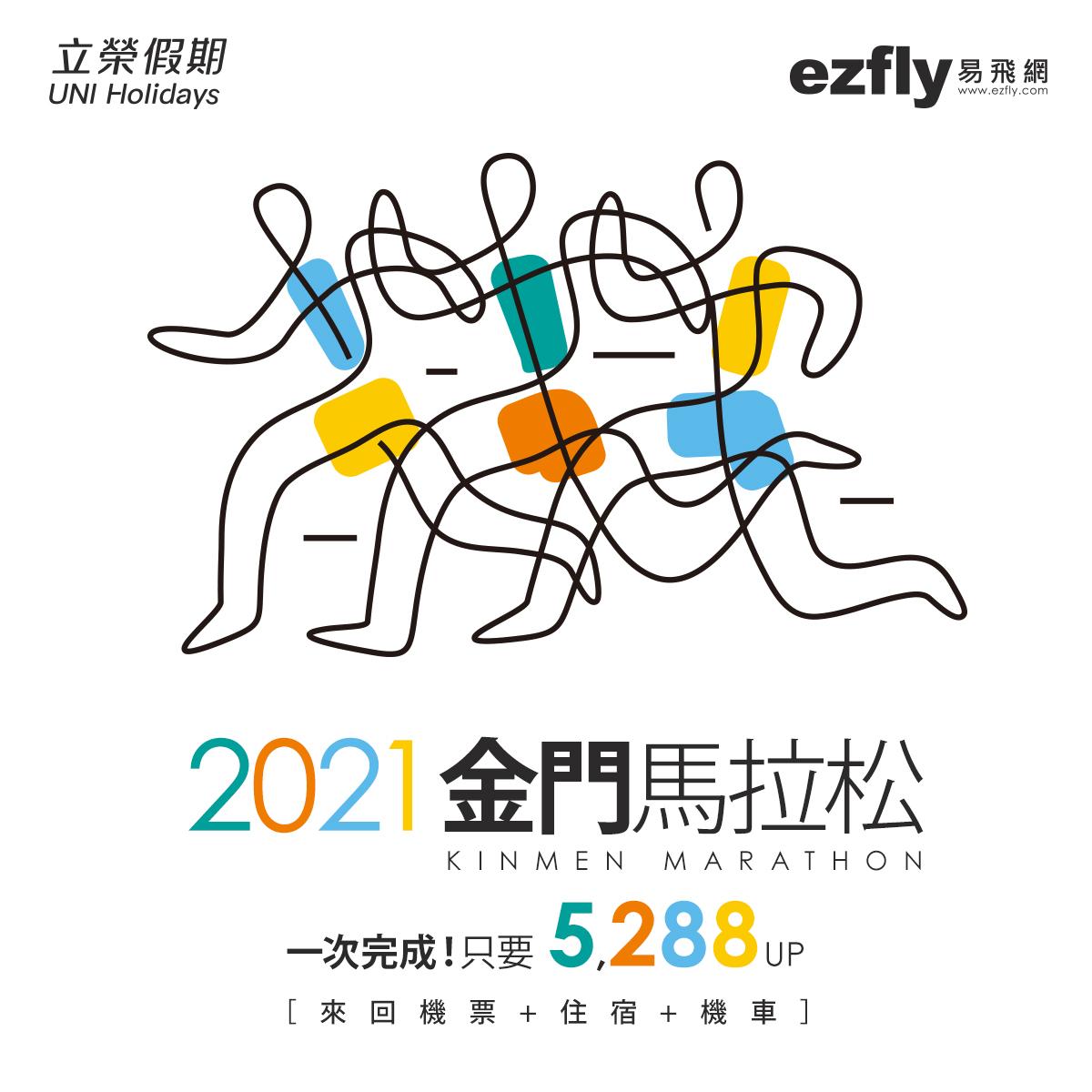 【立榮假期-路跑專案】早鳥預購~2021金門馬拉松自由行