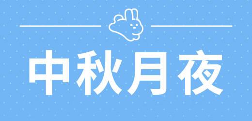 【飛吧!長榮航空類出國2.0】 遨遊天際過好節 (中秋賞月)