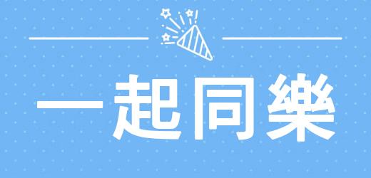 【飛吧!長榮航空類出國2.0】 遨遊天際過好節 (雙11週末)