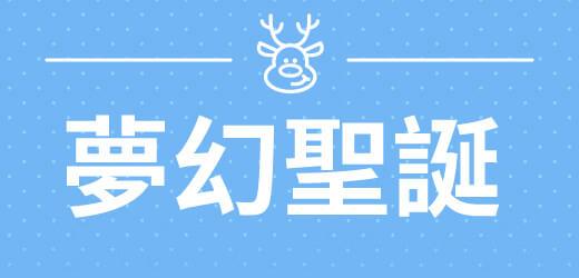 【飛吧!長榮航空類出國2.0】 遨遊天際過好節 (聖誕節包機)