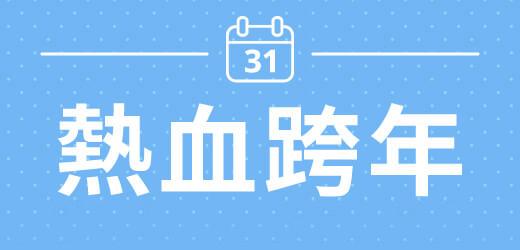 【飛吧!長榮航空類出國2.0】 遨遊天際過好節 (跨年包機)