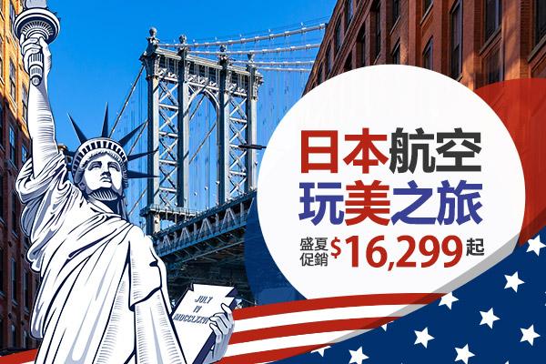 日本航空-玩美之旅、ezfly易飛網
