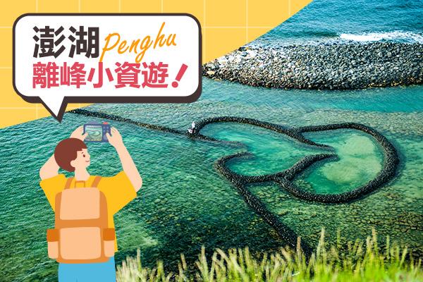 澎湖離峰小資遊