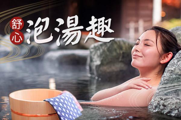 【立榮假期-舒心泡湯趣】台東知本富野溫泉休閒會館