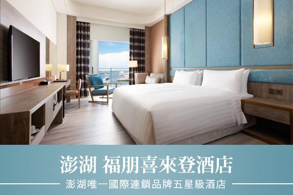 華信澎湖-福朋喜來登酒店