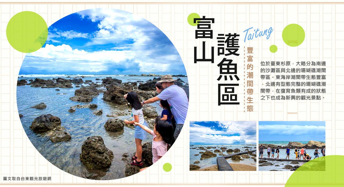 富山護魚區
