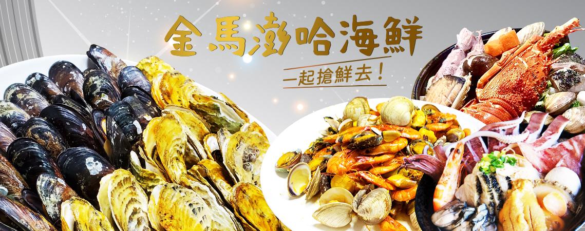 澎湖海膽線麵,金門海味石蚵之家,馬祖獵鯛無菜單料理