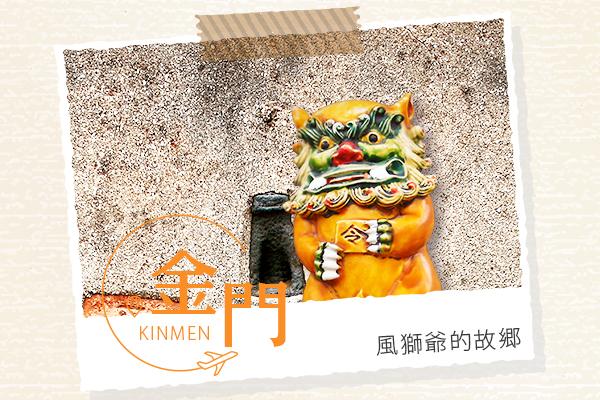 【2021自行車旅遊年-金門3日】鐵馬遊烈嶼、戀戀難忘芋頭香(四人成行/專人領騎)