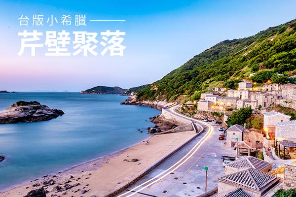 【馬祖3日】經典南北竿.芹壁地中海(六人成行)