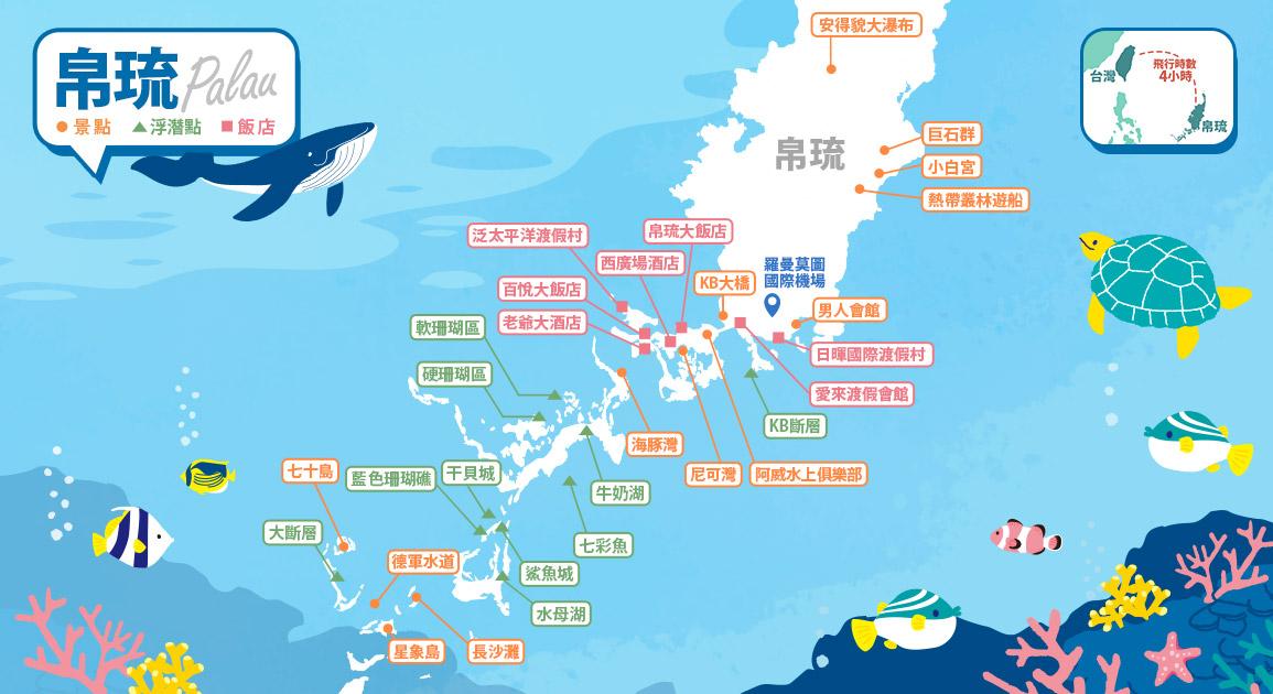 帛琉旅遊地圖