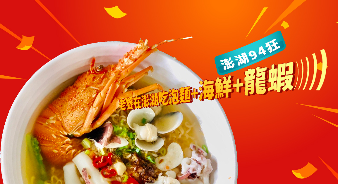 澎湖龍蝦泡麵海鮮餐