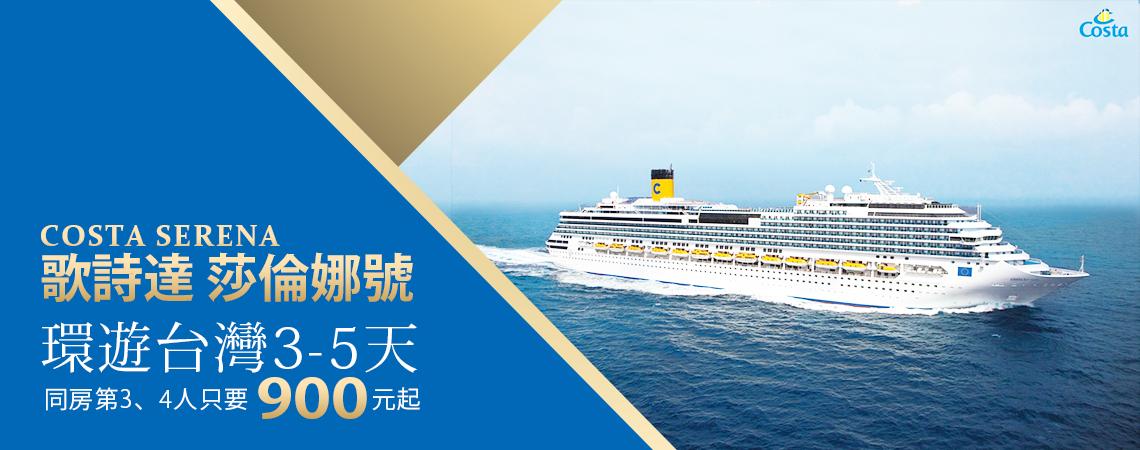 歌詩達莎倫娜號、環遊台灣3-5天、900元起、花蓮