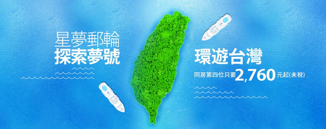 星夢郵輪、探索夢號、環島遊、同房第四位只要2,760元起、環遊台灣3-5天、基隆、花蓮、高雄