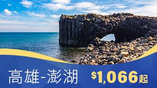高雄-澎湖