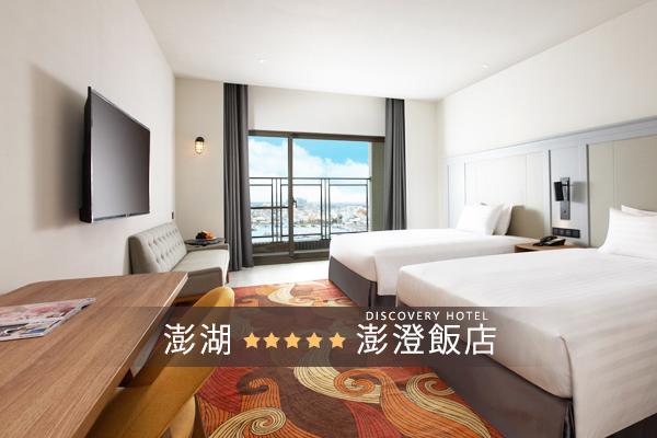 澎湖五星澎澄飯店度假